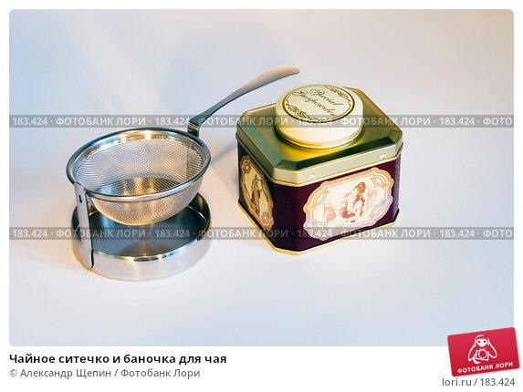 Чайное ситечко и баночка для чая, эксклюзивное фото № 183424, снято 20 января 2008 г. (c) Александр Щепин / Фотобанк Лори