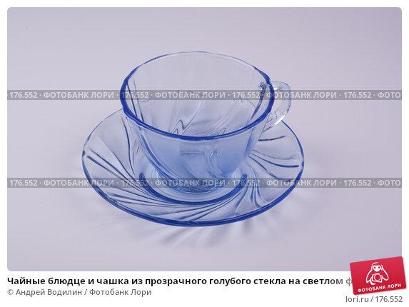 Чайные блюдце и чашка из прозрачного голубого стекла на светлом фоне, фото № 176552, снято 15 января 2008 г. (c) Андрей Водилин / Фотобанк Лори