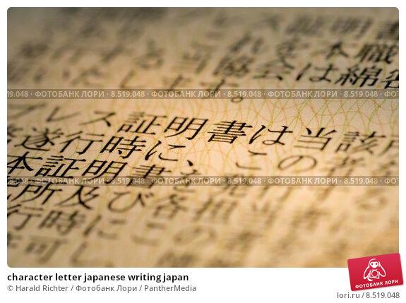 japanese letter writing