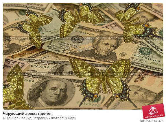 Чарующий аромат денег, иллюстрация № 167376 (c) Коннов Леонид Петрович / Фотобанк Лори