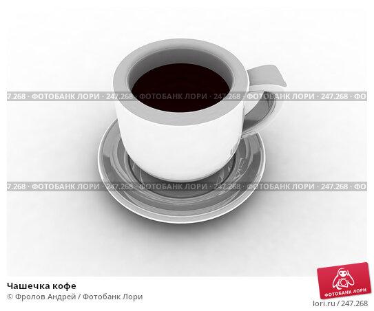 Чашечка кофе, иллюстрация № 247268 (c) Фролов Андрей / Фотобанк Лори