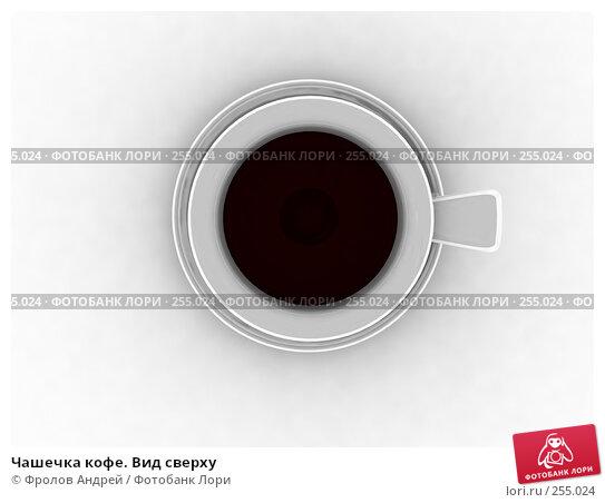 Чашечка кофе. Вид сверху, фото № 255024, снято 23 мая 2017 г. (c) Фролов Андрей / Фотобанк Лори