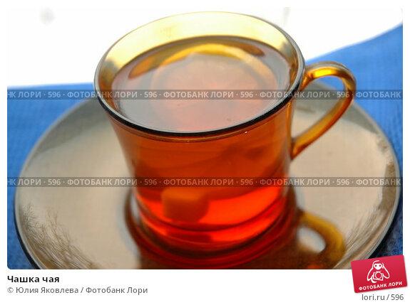 Чашка чая, фото № 596, снято 1 февраля 2005 г. (c) Юлия Яковлева / Фотобанк Лори