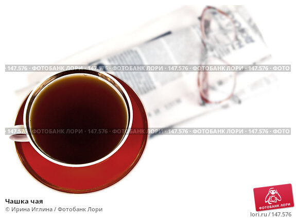 Чашка чая, фото № 147576, снято 8 декабря 2007 г. (c) Ирина Иглина / Фотобанк Лори