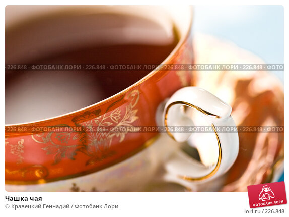 Чашка чая, фото № 226848, снято 3 августа 2005 г. (c) Кравецкий Геннадий / Фотобанк Лори