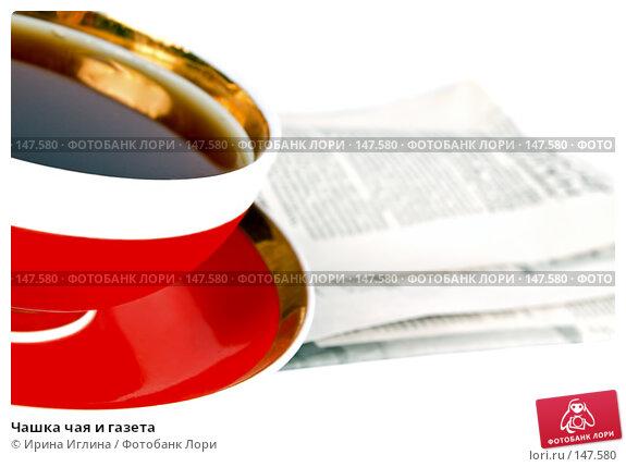 Купить «Чашка чая и газета», фото № 147580, снято 8 декабря 2007 г. (c) Ирина Иглина / Фотобанк Лори