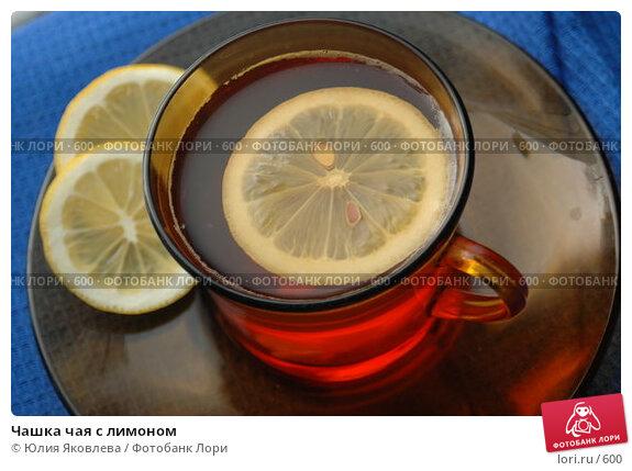 Чашка чая с лимоном, фото № 600, снято 1 февраля 2005 г. (c) Юлия Яковлева / Фотобанк Лори