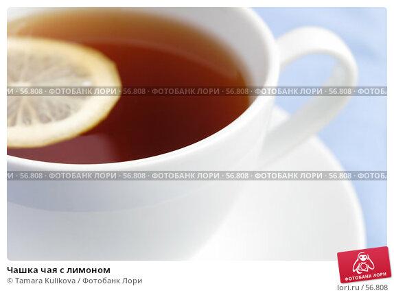 Чашка чая с лимоном, фото № 56808, снято 1 июля 2007 г. (c) Tamara Kulikova / Фотобанк Лори