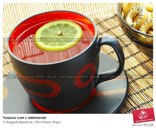 Чашка чая с лимоном, фото № 85520, снято 21 февраля 2007 г. (c) Андрей Армягов / Фотобанк Лори
