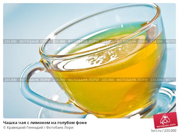 Чашка чая с лимоном на голубом фоне, фото № 233000, снято 29 июля 2005 г. (c) Кравецкий Геннадий / Фотобанк Лори