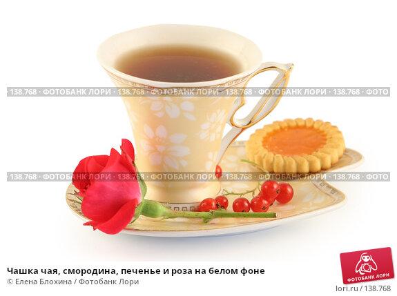 Купить «Чашка чая, смородина, печенье и роза на белом фоне», фото № 138768, снято 27 июня 2007 г. (c) Елена Блохина / Фотобанк Лори