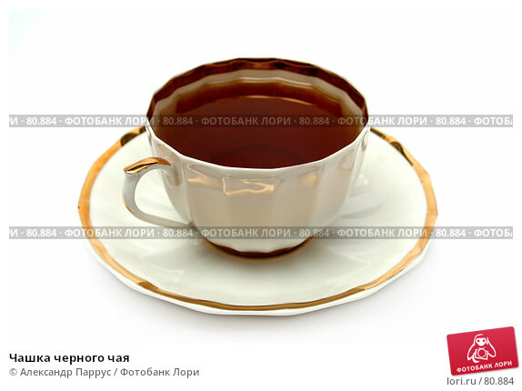 Чашка черного чая, фото № 80884, снято 7 января 2007 г. (c) Александр Паррус / Фотобанк Лори