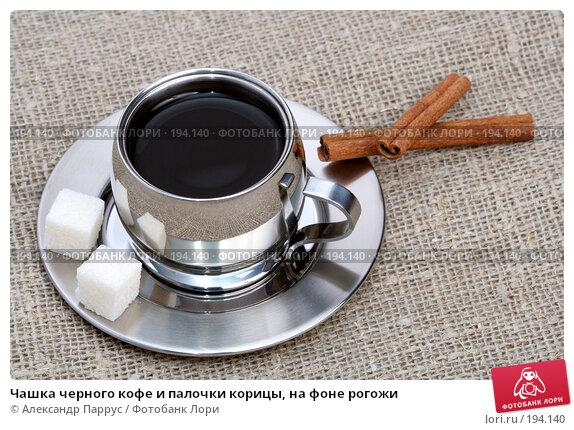 Чашка черного кофе и палочки корицы, на фоне рогожи, фото № 194140, снято 18 ноября 2007 г. (c) Александр Паррус / Фотобанк Лори