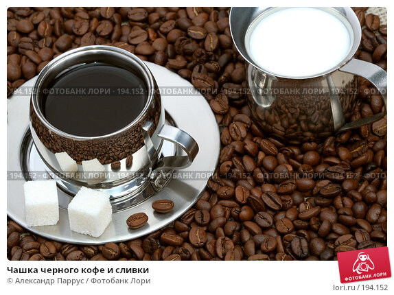 Чашка черного кофе и сливки, фото № 194152, снято 18 ноября 2007 г. (c) Александр Паррус / Фотобанк Лори