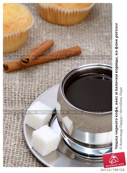 Чашка черного кофе, кекс и палочки корицы, на фоне рогожи, фото № 194124, снято 18 ноября 2007 г. (c) Александр Паррус / Фотобанк Лори