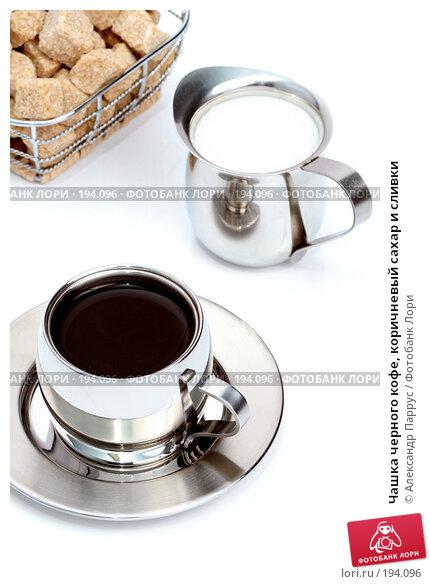 Чашка черного кофе, коричневый сахар и сливки, фото № 194096, снято 18 ноября 2007 г. (c) Александр Паррус / Фотобанк Лори