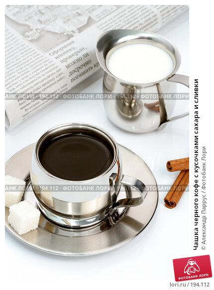 Чашка черного кофе с кусочками сахара и сливки, фото № 194112, снято 18 ноября 2007 г. (c) Александр Паррус / Фотобанк Лори