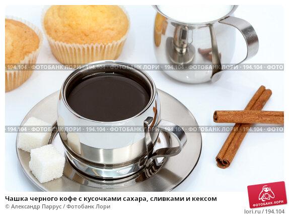 Чашка черного кофе с кусочками сахара, сливками и кексом, фото № 194104, снято 18 ноября 2007 г. (c) Александр Паррус / Фотобанк Лори