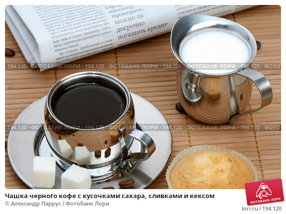 Чашка черного кофе с кусочками сахара, сливками и кексом, фото № 194120, снято 18 ноября 2007 г. (c) Александр Паррус / Фотобанк Лори