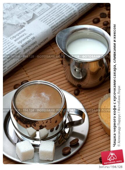 Чашка черного кофе с кусочками сахара, сливками и кексом. Стоковое фото, фотограф Александр Паррус / Фотобанк Лори
