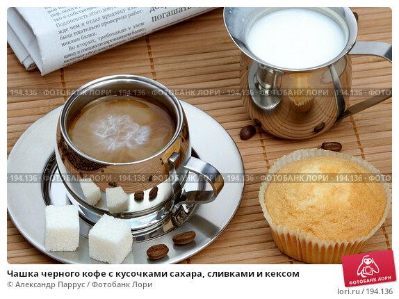 Купить «Чашка черного кофе с кусочками сахара, сливками и кексом», фото № 194136, снято 18 ноября 2007 г. (c) Александр Паррус / Фотобанк Лори