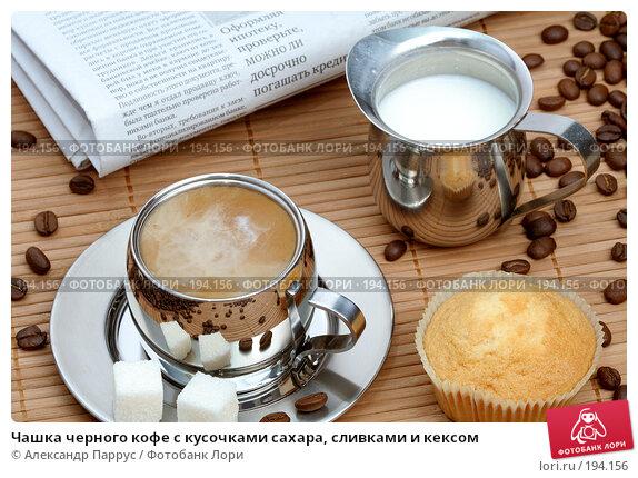 Купить «Чашка черного кофе с кусочками сахара, сливками и кексом», фото № 194156, снято 18 ноября 2007 г. (c) Александр Паррус / Фотобанк Лори
