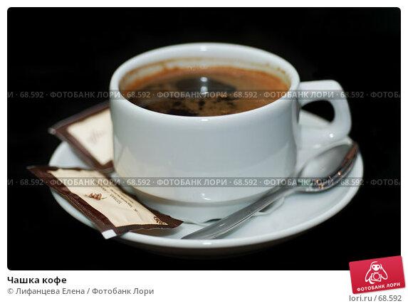 Чашка кофе, фото № 68592, снято 3 августа 2007 г. (c) Лифанцева Елена / Фотобанк Лори