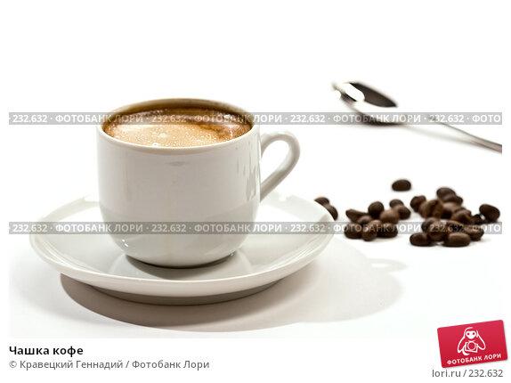 Чашка кофе, фото № 232632, снято 3 ноября 2005 г. (c) Кравецкий Геннадий / Фотобанк Лори