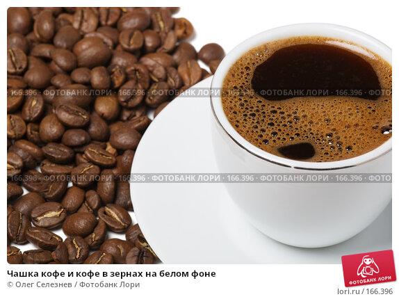 Купить «Чашка кофе и кофе в зернах на белом фоне», фото № 166396, снято 2 января 2008 г. (c) Олег Селезнев / Фотобанк Лори