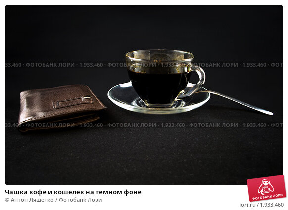 Чашка кофе и кошелек на темном фоне. Стоковое фото, фотограф Антон Ляшенко / Фотобанк Лори