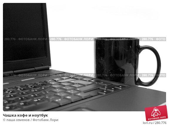 Купить «Чашка кофе и ноутбук», фото № 280776, снято 17 апреля 2008 г. (c) паша семенов / Фотобанк Лори