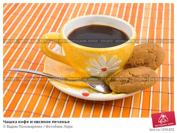 Чашка кофе и овсяное печенье, фото № 219872, снято 29 февраля 2008 г. (c) Вадим Пономаренко / Фотобанк Лори
