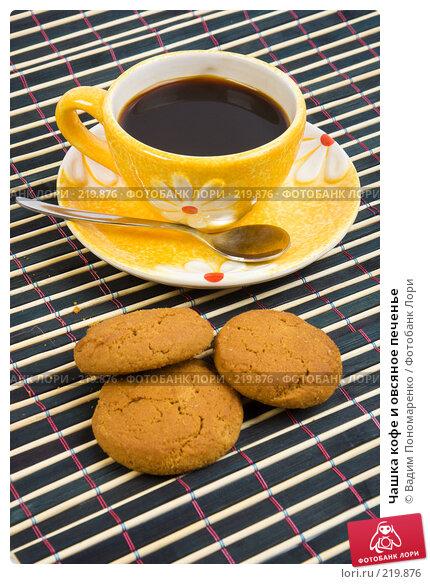 Купить «Чашка кофе и овсяное печенье», фото № 219876, снято 29 февраля 2008 г. (c) Вадим Пономаренко / Фотобанк Лори