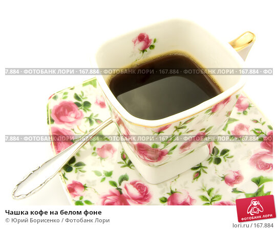 Купить «Чашка кофе на белом фоне», фото № 167884, снято 6 января 2008 г. (c) Юрий Борисенко / Фотобанк Лори