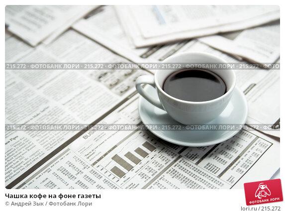 Чашка кофе на фоне газеты, фото № 215272, снято 30 марта 2007 г. (c) Андрей Зык / Фотобанк Лори