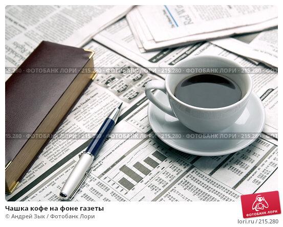 Чашка кофе на фоне газеты, фото № 215280, снято 30 марта 2007 г. (c) Андрей Зык / Фотобанк Лори