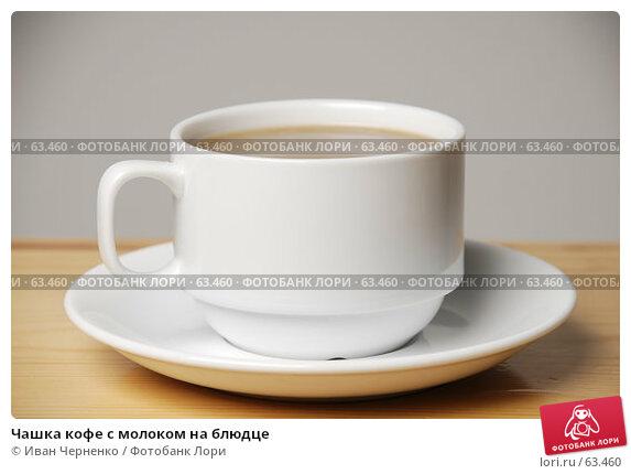 Чашка кофе с молоком на блюдце, фото № 63460, снято 6 июля 2007 г. (c) Иван Черненко / Фотобанк Лори