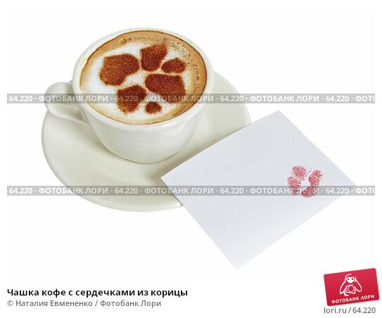 Чашка кофе с сердечками из корицы, фото № 64220, снято 8 июля 2007 г. (c) Наталия Евмененко / Фотобанк Лори