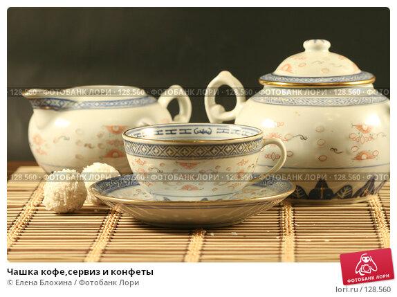 Купить «Чашка кофе,сервиз и конфеты», фото № 128560, снято 13 ноября 2007 г. (c) Елена Блохина / Фотобанк Лори