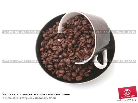 Чашка с ароматным кофе стоит на столе, фото № 107348, снято 31 октября 2007 г. (c) Останина Екатерина / Фотобанк Лори