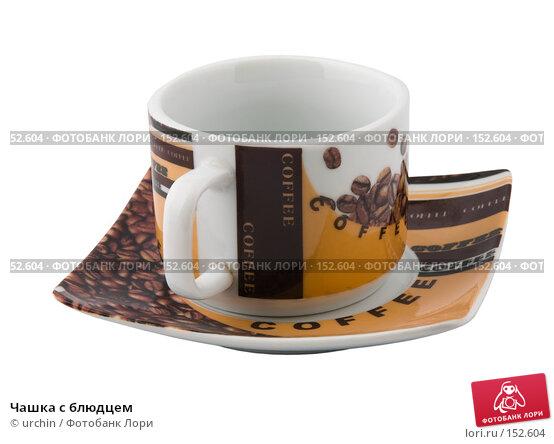 Купить «Чашка с блюдцем», фото № 152604, снято 17 декабря 2007 г. (c) urchin / Фотобанк Лори