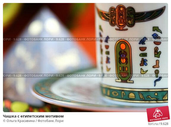 Чашка с египетским мотивом, фото № 9628, снято 29 июня 2006 г. (c) Ольга Красавина / Фотобанк Лори