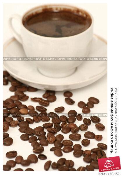 Чашка с кофе и кофейные зерна, фото № 60152, снято 28 апреля 2007 г. (c) Останина Екатерина / Фотобанк Лори