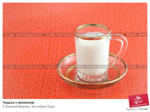 Купить «Чашка с молоком», фото № 175000, снято 12 января 2008 г. (c) Евгений Мареев / Фотобанк Лори