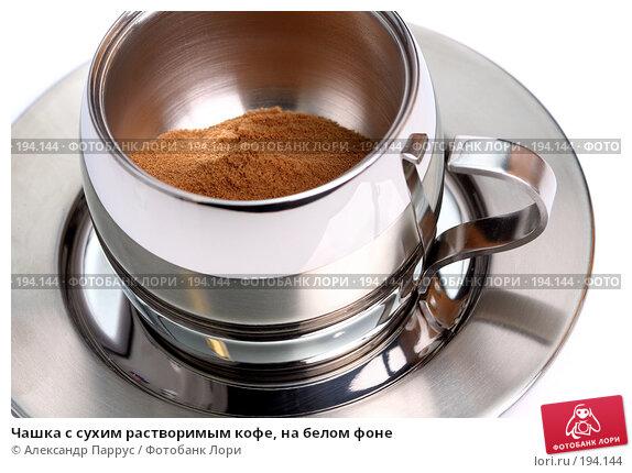 Чашка с сухим растворимым кофе, на белом фоне, фото № 194144, снято 17 ноября 2007 г. (c) Александр Паррус / Фотобанк Лори