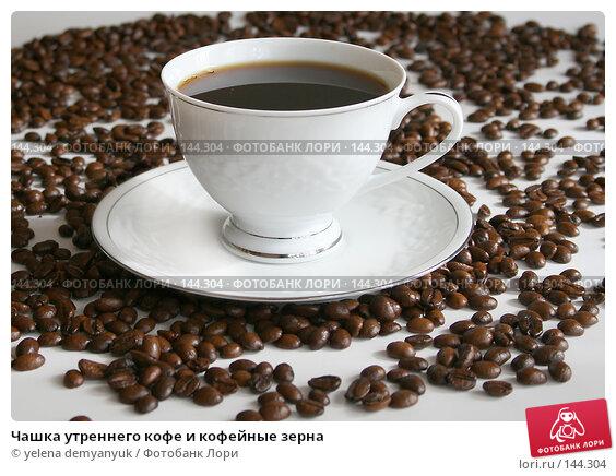 Чашка утреннего кофе и кофейные зерна, фото № 144304, снято 8 декабря 2016 г. (c) yelena demyanyuk / Фотобанк Лори