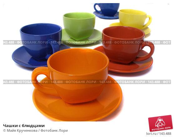 Чашки с блюдцами, фото № 143488, снято 13 октября 2007 г. (c) Майя Крученкова / Фотобанк Лори