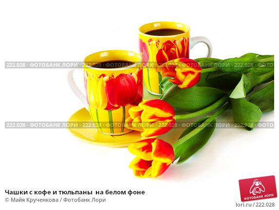 Купить «Чашки с кофе и тюльпаны  на белом фоне», фото № 222028, снято 7 марта 2008 г. (c) Майя Крученкова / Фотобанк Лори
