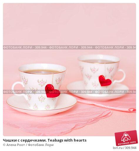 Чашки с сердечками. Teabags with hearts, фото № 309944, снято 7 марта 2007 г. (c) Алена Роот / Фотобанк Лори