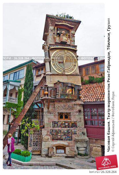 Купить «Часовая башня. Театр марионеток Резо Габриадзе, Тбилиси, Грузия», фото № 26328264, снято 4 мая 2017 г. (c) Сергей Афанасьев / Фотобанк Лори